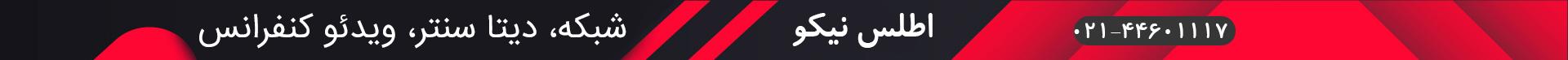 header dgs banner - اطلس نیکو